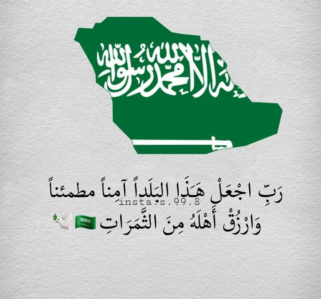 اللهم اجعل هذا البلد آمنًا مطمئنًا .  #ش...