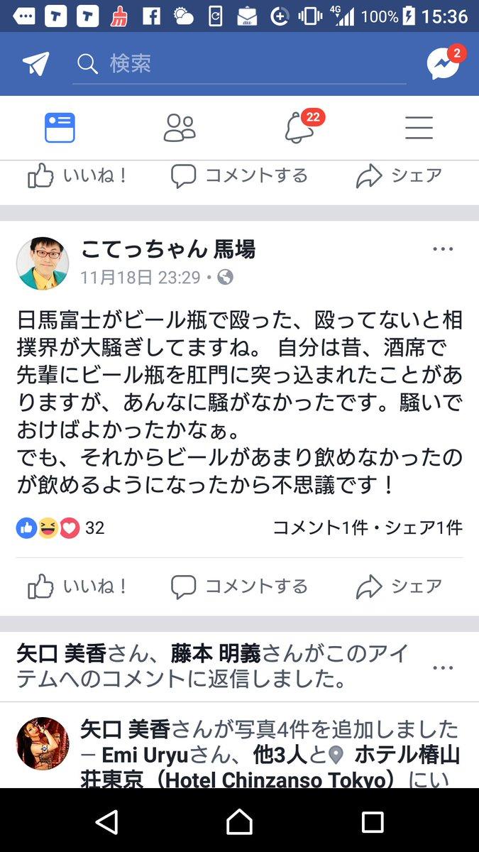 芸歴25年のこてっちゃん馬場さんという全く売れてない先輩のFacebook。脱帽...