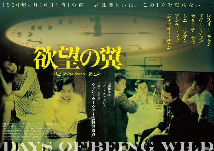 ウォン・カーウァイ監督映画『欲望の翼』全国で公開へ - 上映権が消失していた幻の作品 - https://t.co/JpEXzMDp9V