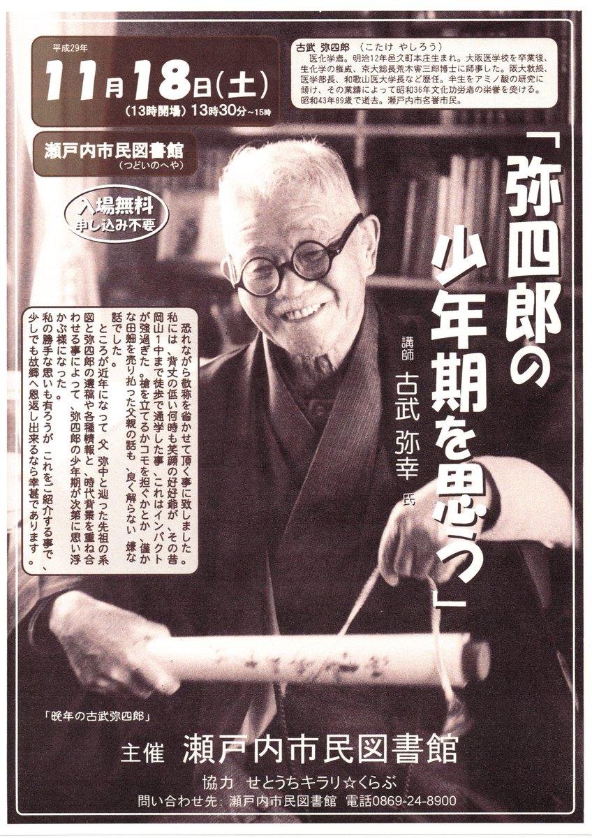 """瀬戸内市立図書館 on Twitter: """"..."""