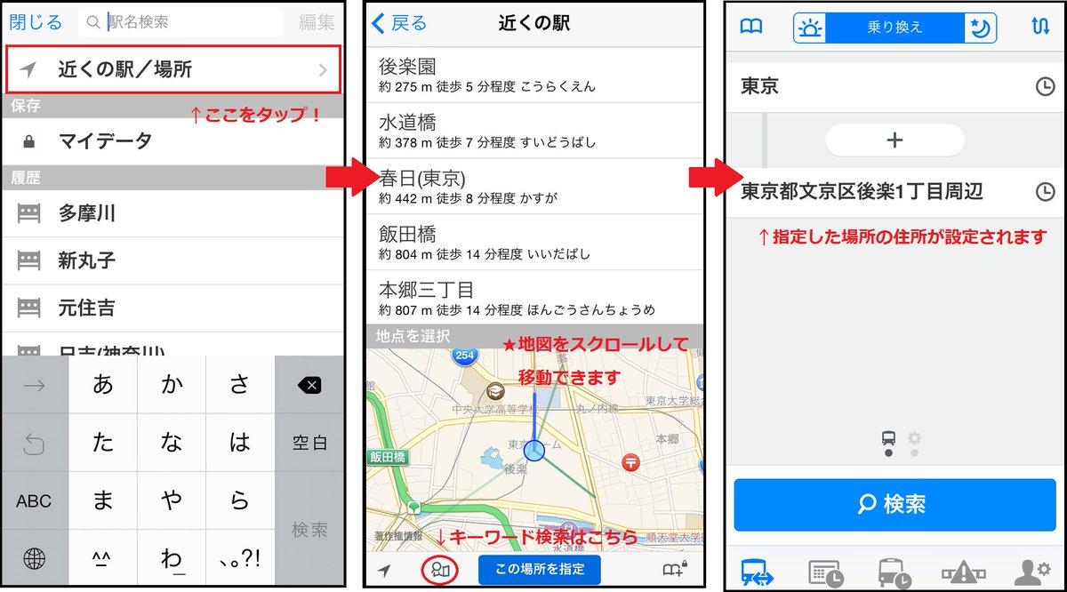 【アプリの裏技】 駅探アプリで「場所」を指定した検索ができること、ご存知ですか? 駅名検索時に「近くの駅/場所」を選ぶと、地図やスポット名からも乗換案内を検索