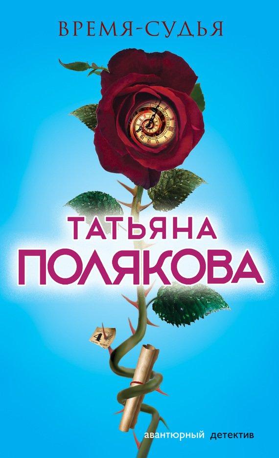 Полякова скачать бесплатно электронные книги
