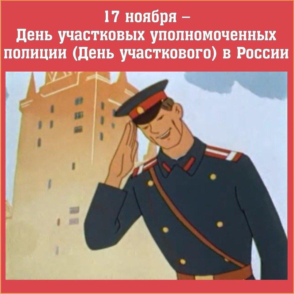 Поздравление участковым милиционерам