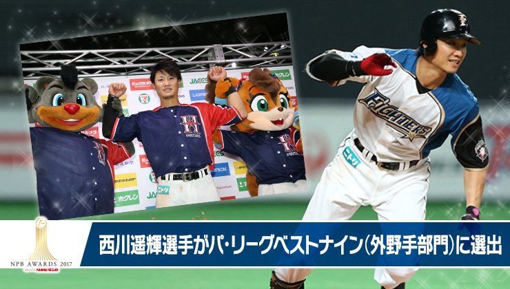 北海道日本ハムファイターズ公式 - Twitter
