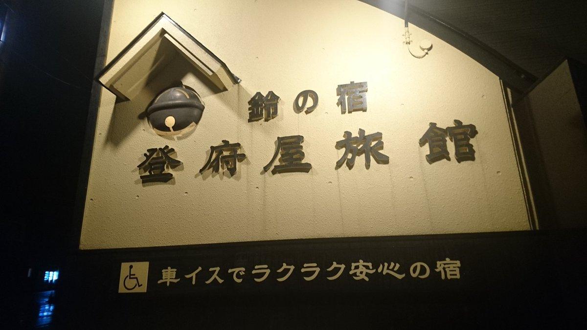 昨夜は隣県山形県米沢市 小野川温泉鈴の宿登府屋旅館に 行ってきました。 #近いよ米沢 #小野川温泉  #鈴の宿 #登府屋旅館