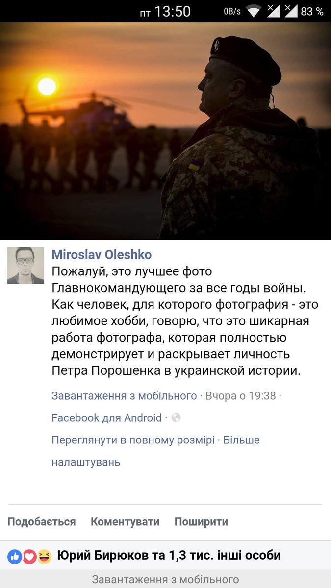 Украина продолжает последовательно реформировать сектор безопасности и обороны согласно стандартам НАТО, - Порошенко - Цензор.НЕТ 2866