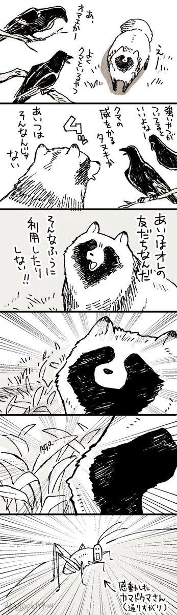 番外編的なクマさんとたぬき