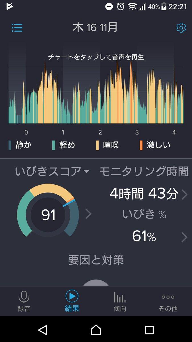 アプリ 録音