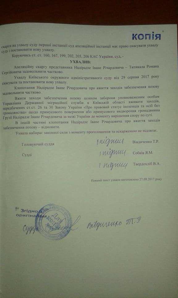 """Сегодня из Украины выдворили восемь иностранцев, среди них криминальные авторитеты """"Нукрий"""", """"Толстый"""" и """"Шакал"""", - МВД - Цензор.НЕТ 9074"""