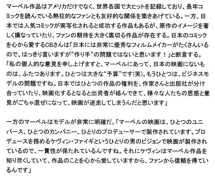 RT @nkm86: マーベル社副社長C.B.セブルスキー氏が語る「なぜ日本のマンガ実写化が失敗してしまうのか?」に、マンガ実写化のみならず、エンタメビジネスを失敗させる日本のダメな部分が良く見える。 https://t.co/rD5LQZbfCB