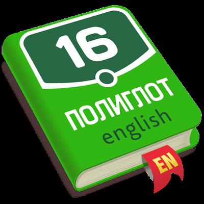 Полиглот английский за 16 часов ютуб 2 урок