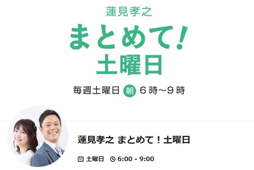 【ラジオ出演】本日これから朝6:00より、TBSラジオ「蓮見孝之 まとめて!土曜日」に出演させていただきます!ぜひご聴取ください!公式→https://t.co/vjvNLIGHUD