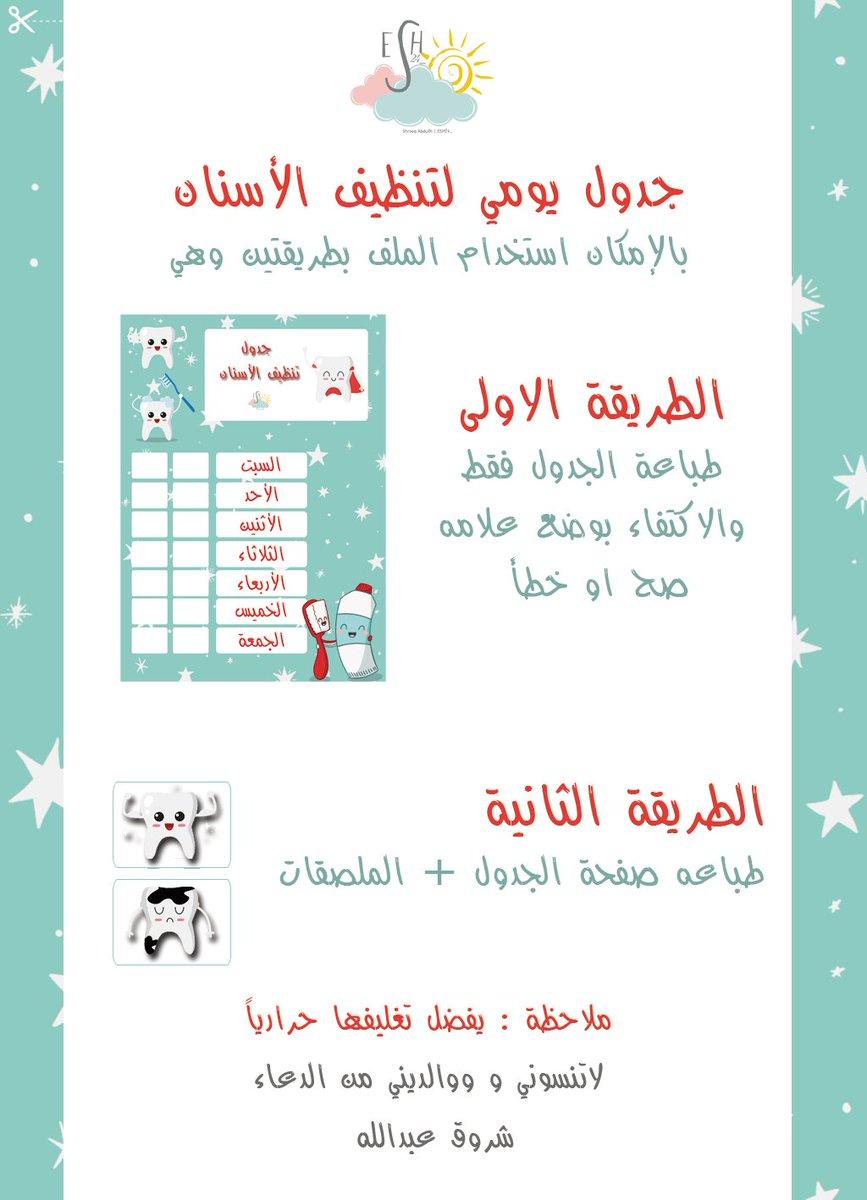 شر وق عبدالله No Twitter جدول الاطفال لتنظيف الاسنان لتحميل