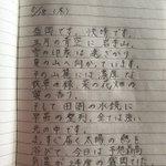 いつの間にかウチの姉がNHK盛岡放送局上原アナの口上を書き写ししてた。昔からハマるととことんな姉だっ…