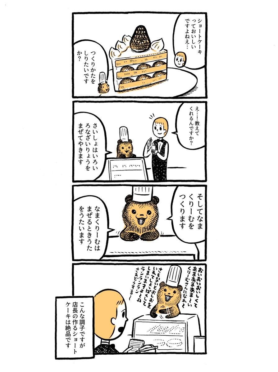 RT @Computerozi: こぐまのケーキ屋さん「れしぴ」 https://t.co/ffZdAvpn2D