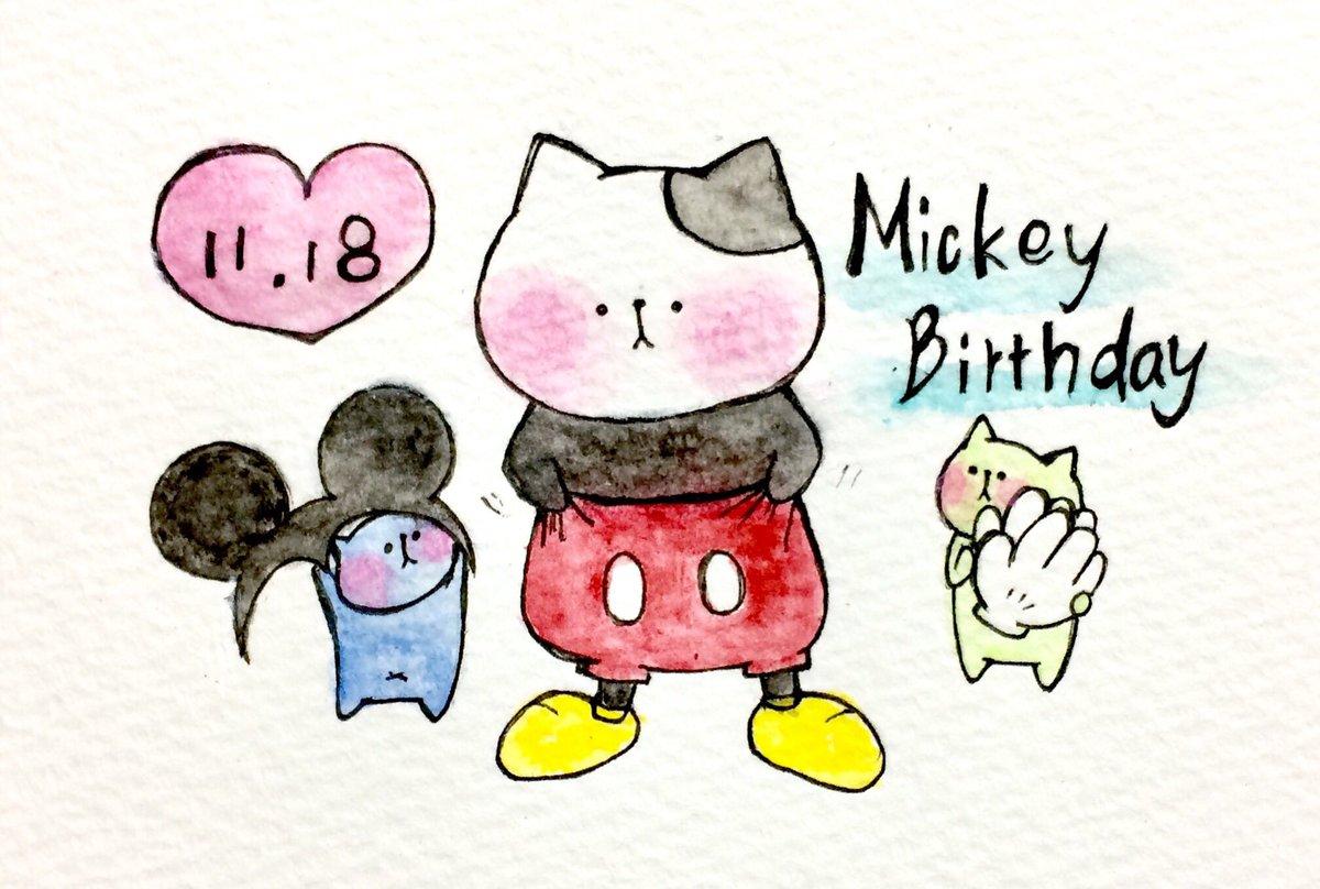 おこにゃん در توییتر 今日はミッキーの誕生日 ミッキー 誕生日 おめでとう ネコがネズミになる 猫 ネコ ねこ イラスト 可愛い 1日1絵 手描き 癒し 絵描きさんと繋がりたい イラスト好きな人と繋がりたい Cats