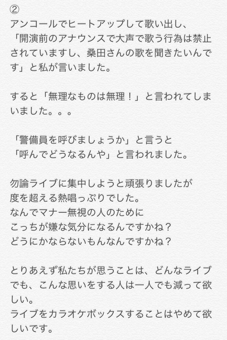 """keちゃん on Twitter: """"桑田佳祐..."""