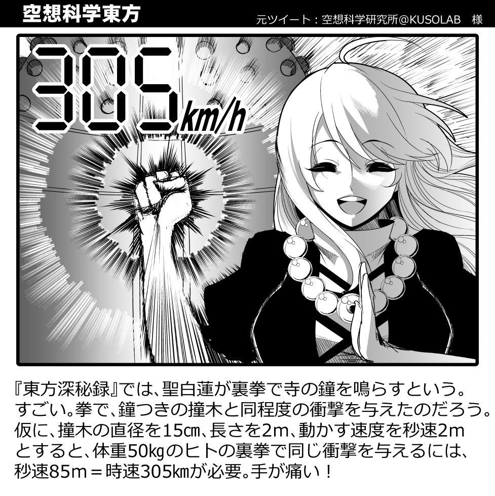 科学 ポケモン 読本 空想
