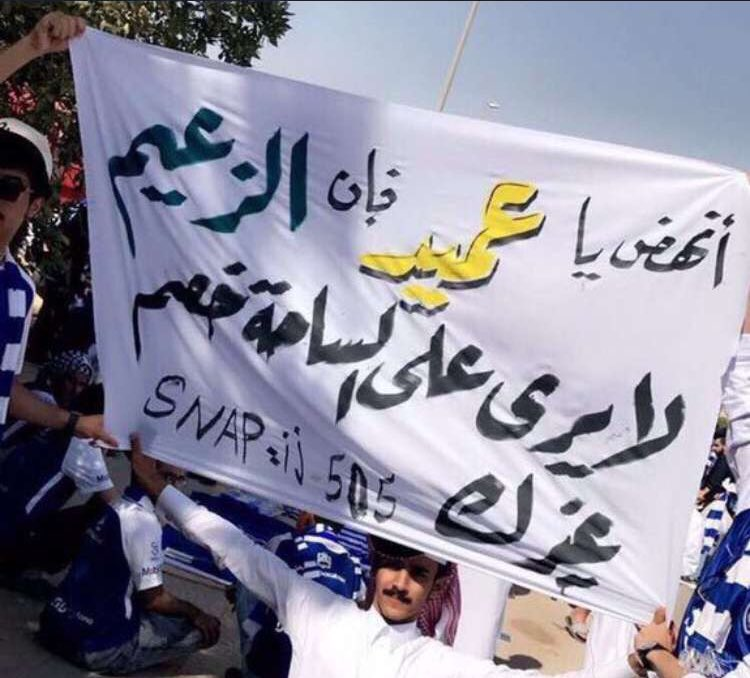 RT @biq__: احد جماهير الهلال يرفع لافته مكتوب فيها ' انهض يا عميد فإن الزعيم لا يرى على الساحة خصم غيرك ' https://t.co/FyCkuftsc1