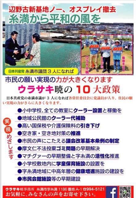 糸満市議会議員選挙 hashtag on ...