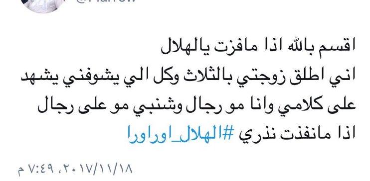 فاز الهلال ولا مافاز  والله منت برجال  و...