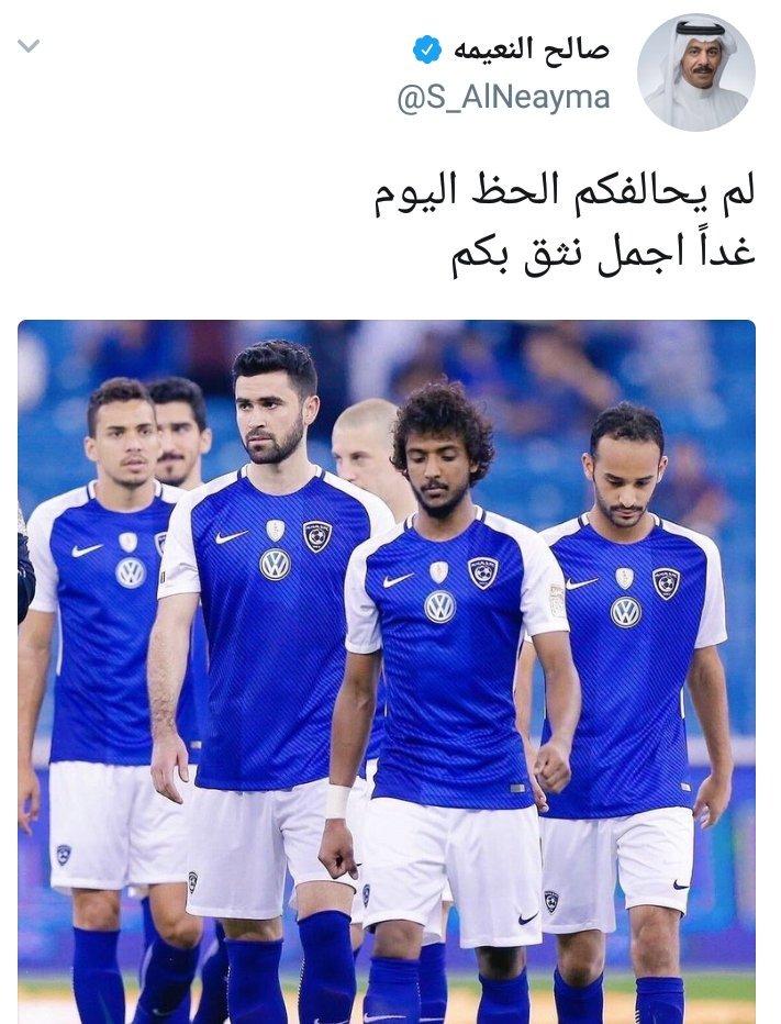 #صالح_النعيمه عبر تويتر: لم يحالفكم الحظ.. غدا أجمل نثق بكم 💙 https://t.co/bvlJq3rKbs