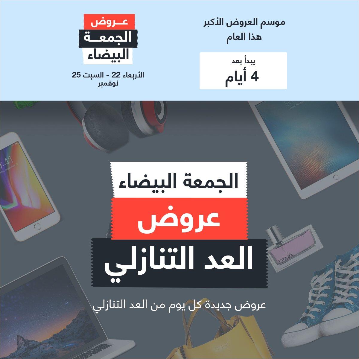 9549d7f6d Souq.com KSA on Twitter: