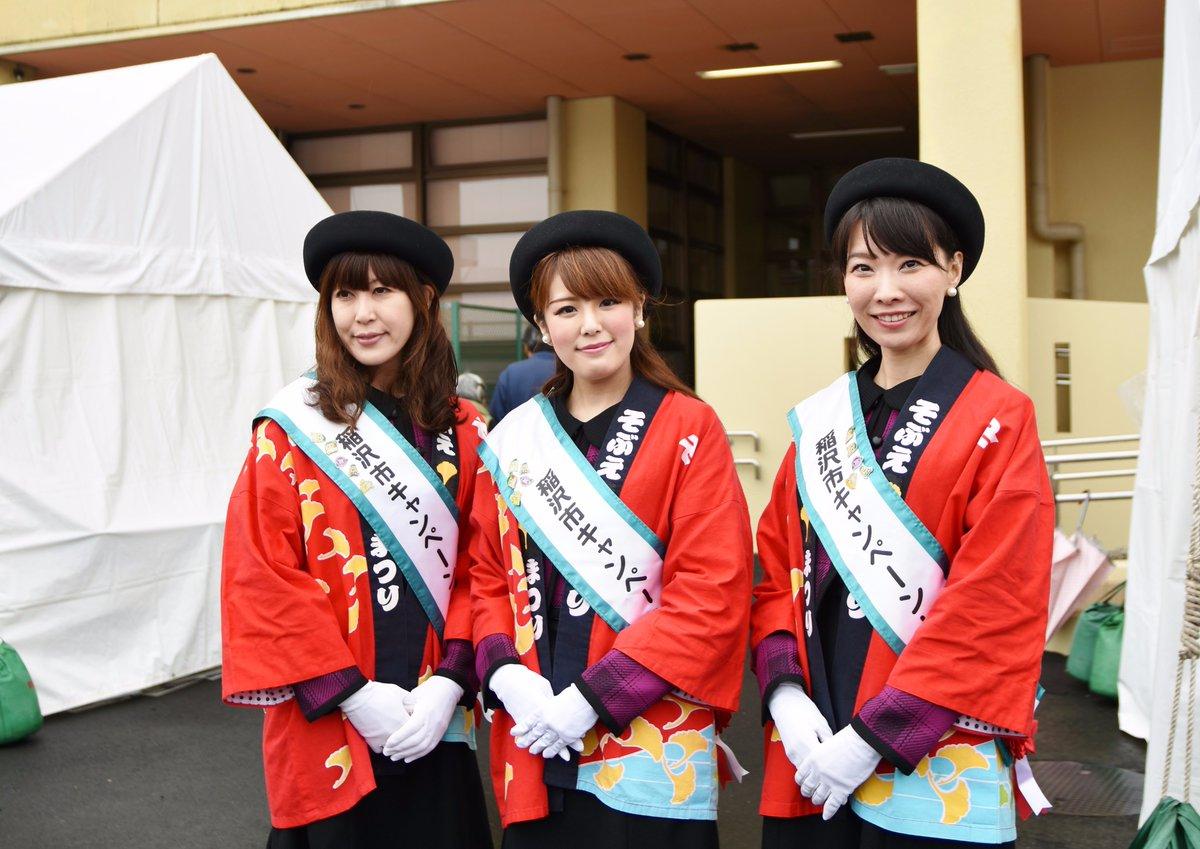#稲沢市キャンペーンレディー hashtag on Twitter