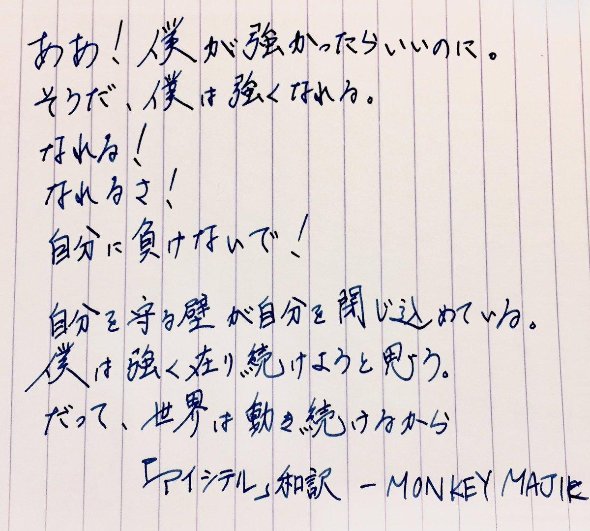 歌詞 モンキー マジック