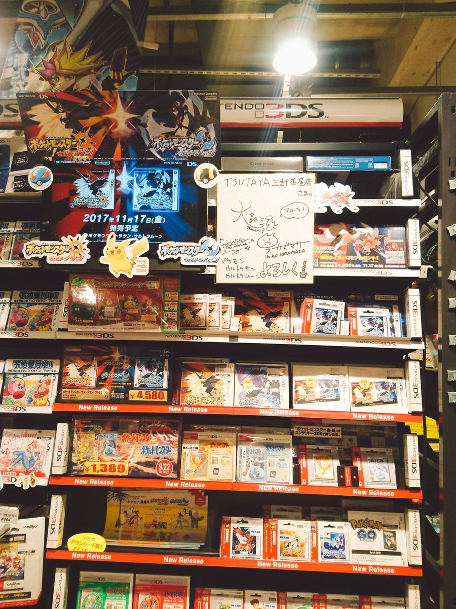 "tsutaya 三軒茶屋店 on twitter: ""11/17発売のポケットモンスター"