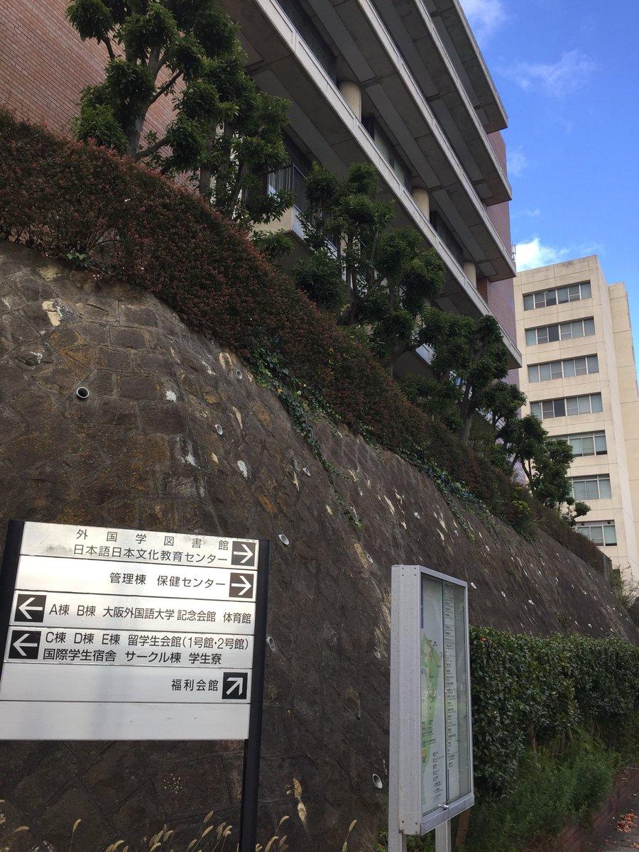大阪外国語大学 hashtag on Twit...