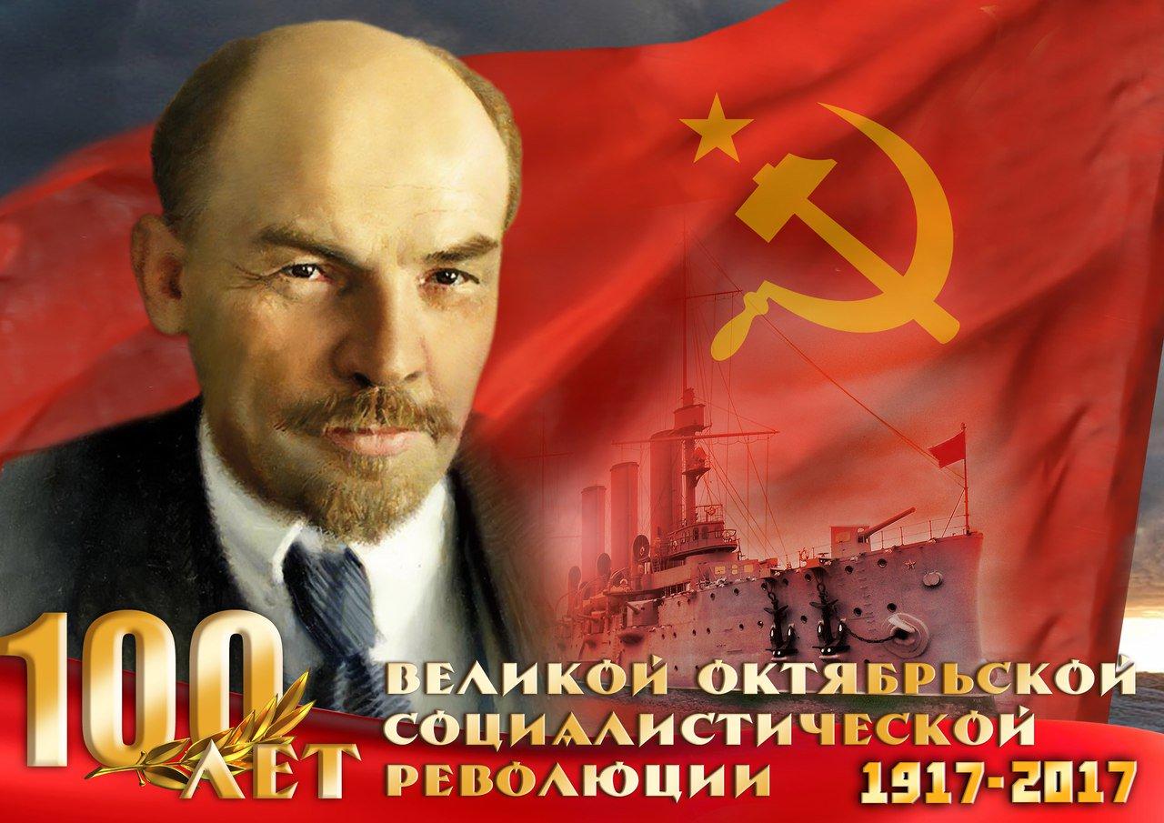 Картинки о великой октябрьской социалистической революции