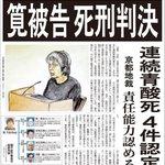 筧千佐子被告に死刑判決 「金銭欲のための犯行で悪質」と4件全て認定、「認知症考慮しても死刑回避すべき…
