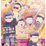 現在発売中の「Spoon2Di」vol.31の表紙に6つ子たちが登場です!おそ松役の櫻井孝宏さんや、…