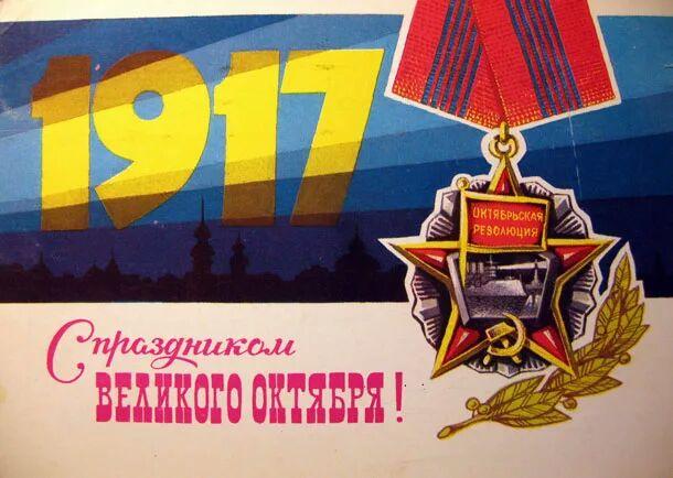 Спокойной ночи, открытки 101 годовщина октябрьской революции