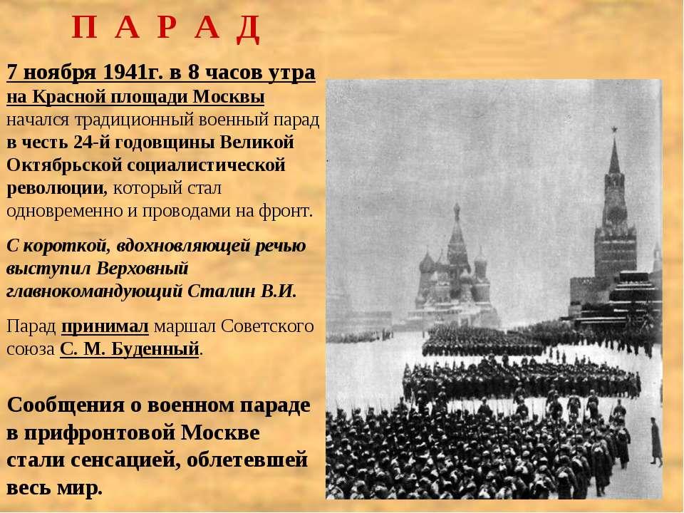 День, открытки парада 7 ноября 1941