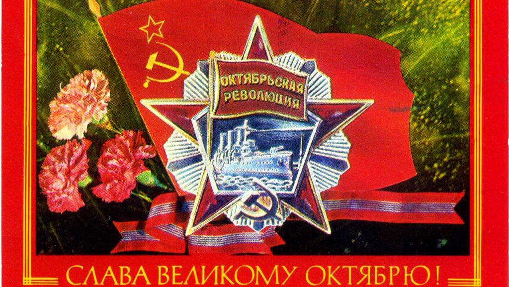 Ребенком, картинки день революции 7 ноября