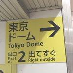 ついに今日。#乃木坂46 #東京ドーム #広くて迷ってるのは秘密🍵 pic.twitter.com/…