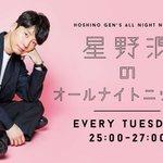 火曜日深夜25時からは生放送でお送りする星野源のオールナイトニッポン!今夜は細野晴臣さんをゲストに迎…