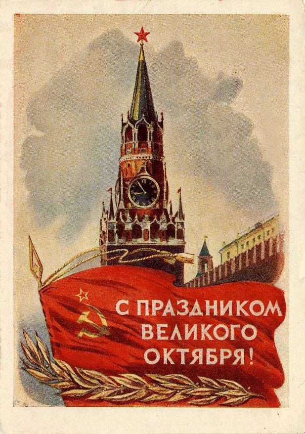 С праздником великого октября открытки прикольные, открытка днем