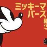 「ミッキーマウスバースデイ映画祭 2017」いよいよ明日(11/8)チケット発売✨11/18(土)ミ…