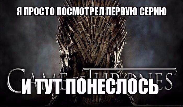 Смотреть сериал игра престолов