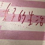 ✨出演情報✨1月スタート毎週金曜22時〜NHK ドラマ10 連続ドラマ「女子的生活」で小川みき(幹生…