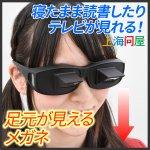 着けると真下が見えます『DN-13648 真下が見えるメガネ』dospara.co.jp/5shop…
