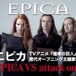 12月20日に日本限定で特別なEPをリリースします!エピカと『進撃の巨人』が好きな人は、絶対に楽しめ…