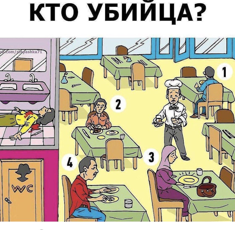Картинки кто убийца с ответами в картинках