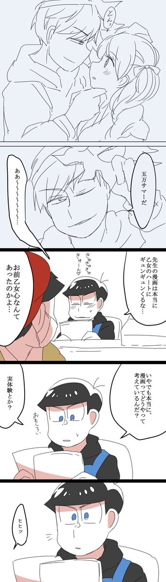 【カラいち/花漫】無言の告白