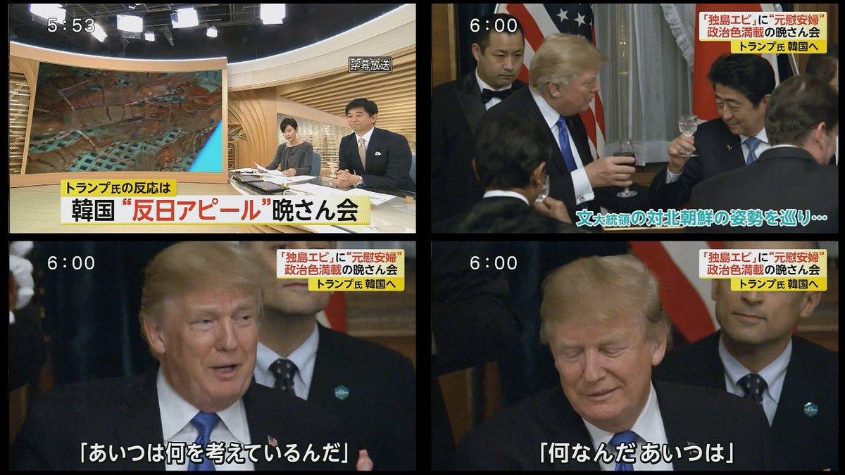 韓国経済、トランプ大統領の訪韓まとめ&トランプ大統領、文大統領を痛烈批判「あいつは何を考えてるんだ?何なんだあいつは?」〔トランプ大統領の離韓後も追記〕