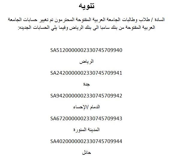 رقم بنك سامبا