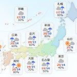 【11月8日(水)】九州から近畿では昼ごろまで雨の降る所が多いでしょう。東海や北陸は雨が降ったりやん…